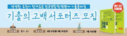 이제는 코칭이다! <기출의 고백> 서포터즈 100명 모집 (~8/20)
